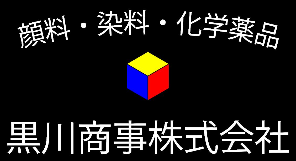 黒川商事株式会社